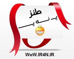 WwW.IR4N.IR